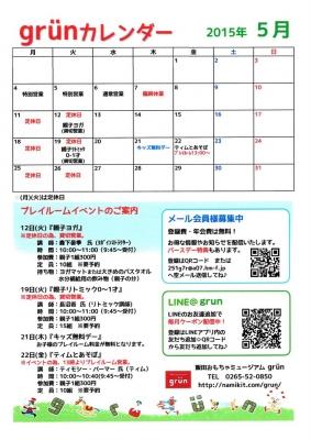 2015.5_calendar