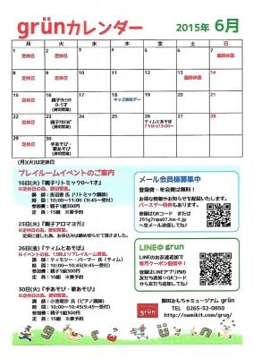 2015.6_calendar