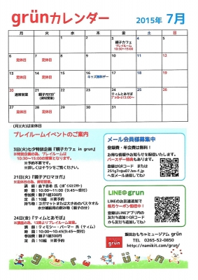 2015.7-calendar