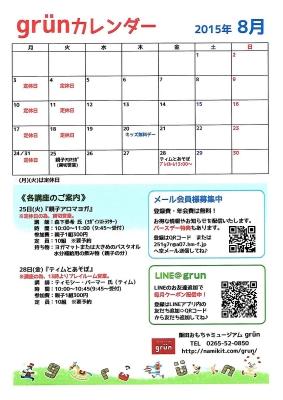 2015.8-calendar