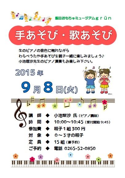 2015.9.8_手あそび歌あそび