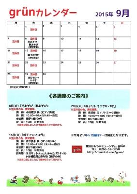 訂正版_2015.9-calendar
