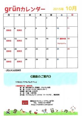 2015-10カレンダー