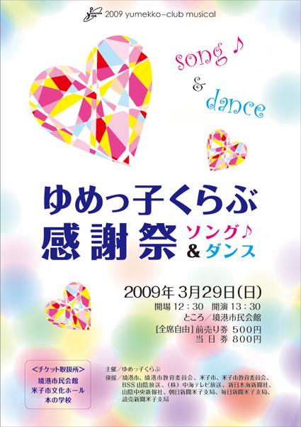 2009ゆめっ子くらぶミュージカル