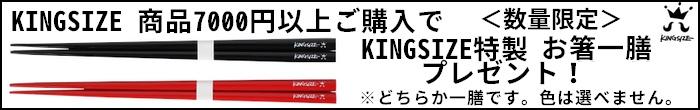 KINGSIZE お箸プレゼント
