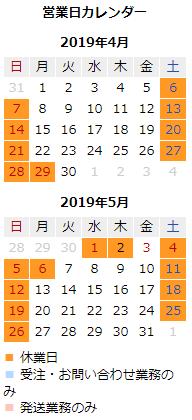 休業日カレンダー