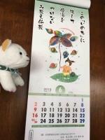 6月法語カレンダー
