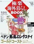 47号本紹介極楽海外暮らし