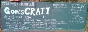 【体験教室のご案内】看板
