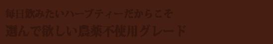 無農薬がオススメ.png