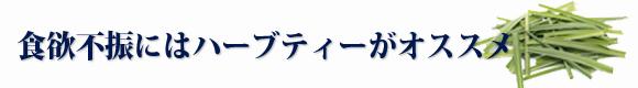 20190704_syokuyoku.png