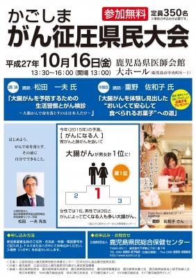2015かごしまがん征圧県民大会表紙-e1441011980547.jpg