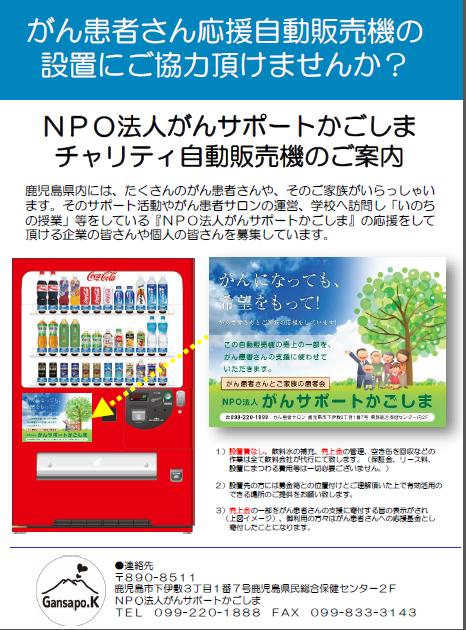 自販機チラシ(JPEG).png