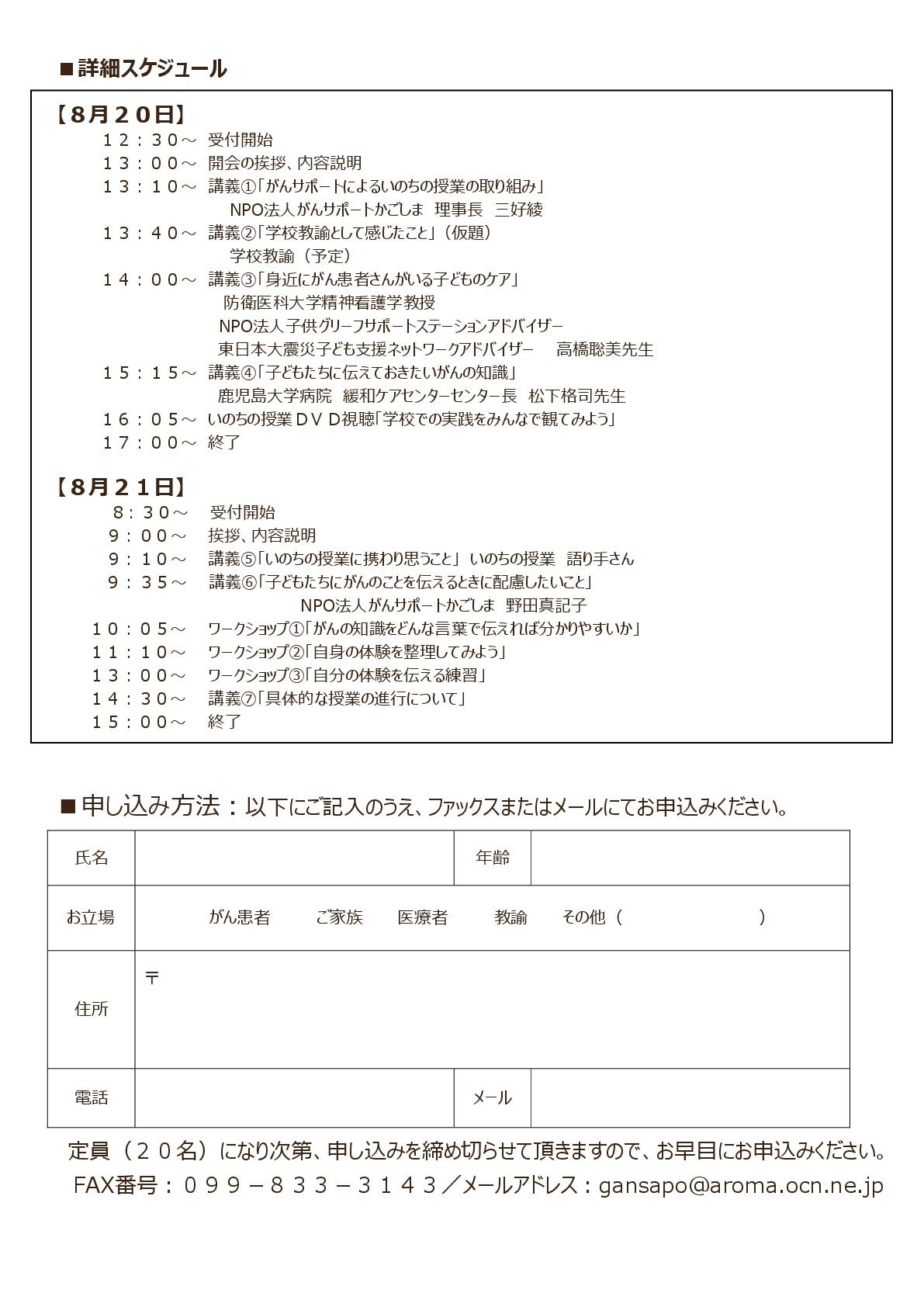 語り手チラシ(裏).jpg