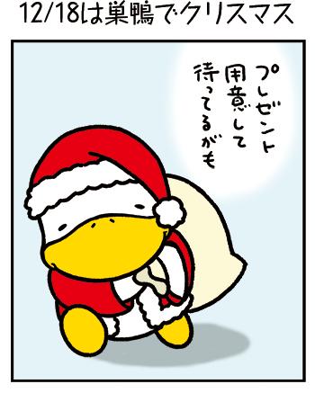 すがもんマンガ「12/18は巣鴨でクリスマス」