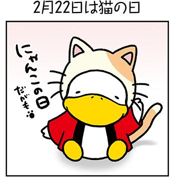 すがもんマンガ「2月22日は猫の日」