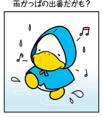 すがもんマンガ「雨がっぱの出番だがも?」