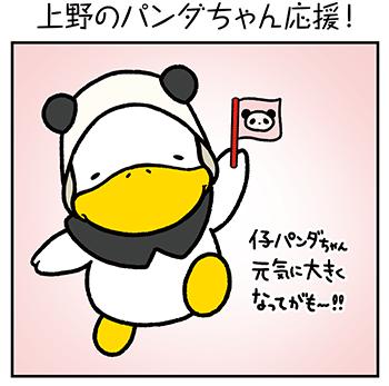 すがもんマンガ「上野のパンダちゃん応援!」