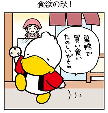 すがもんマンガ「食欲の秋!」