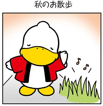 すがもんマンガ「秋のお散歩」