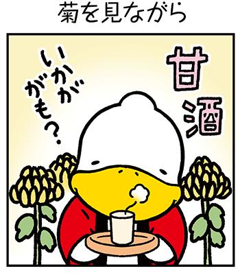 すがもんマンガ「菊を見ながら」
