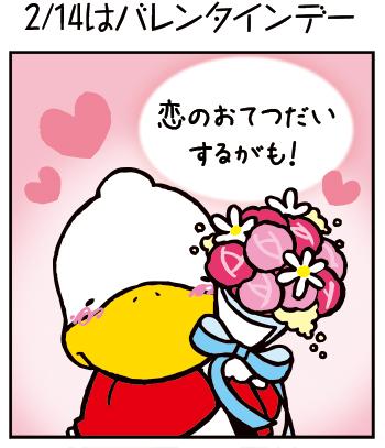 すがもんマンガ「2/14はバレンタインデー」