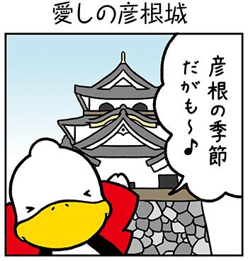 すがもんマンガ「愛しの彦根城」