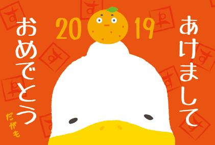 すがもんイラスト「年賀状2019」