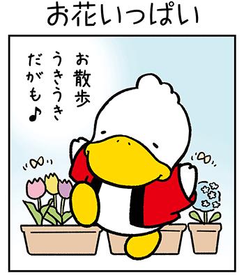 すがもんマンガ「お花いっぱい」