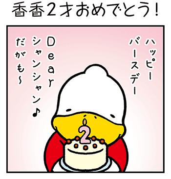 すがもんマンガ「香香2才おめでとう!」