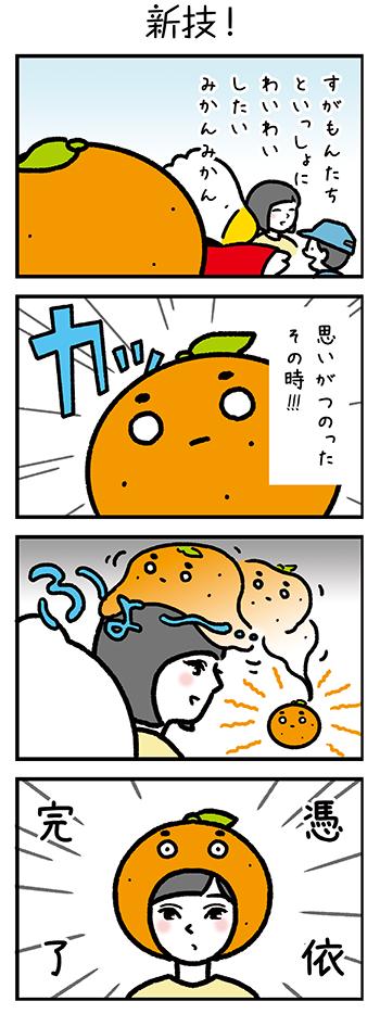 すがもんマンガ「新技!」