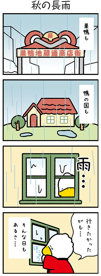 すがもんマンガ「秋の長雨」