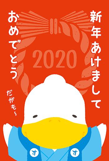 すがもんイラスト「新年あけましておめでとうだがも」