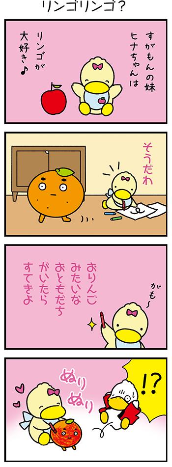 すがもんマンガ「りんごりんご?」