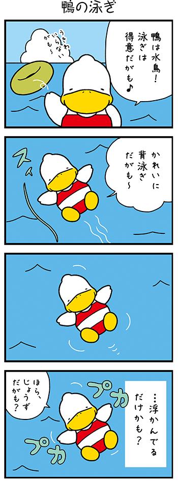 すがもんマンガ「鴨の泳ぎ」
