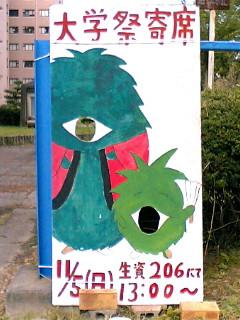 落研 2006年学祭の寄席 立て看板