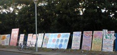 2006年学祭前の立て看板達