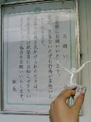 駅構内の張り紙