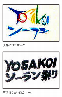 YOSAKOIロゴ