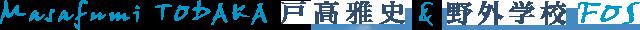 戸高雅史&野外活動FOS