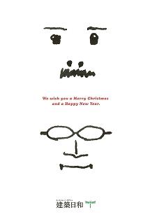 2005年クリスマスカード