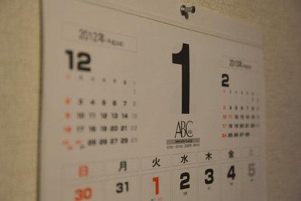 ABC商会のカレンダー