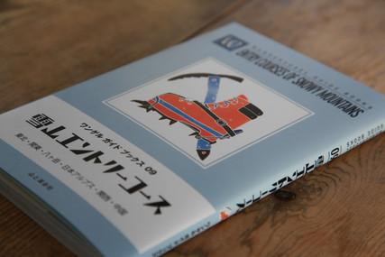 ワンゲルガイドブックス09