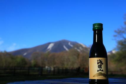 浅間山と浅間酒造の浅間山