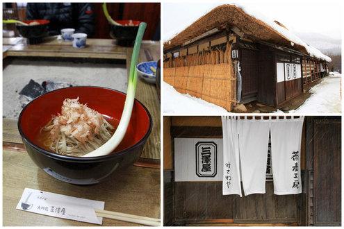 大内宿 三澤屋ねぎ蕎麦サムネイル
