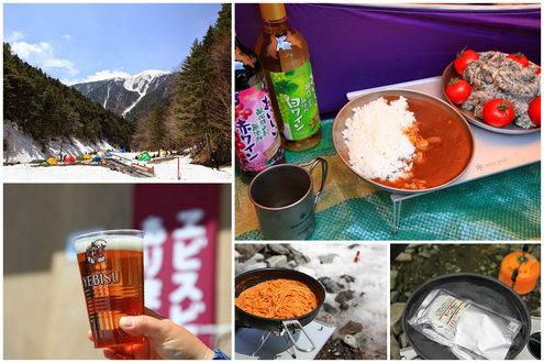 テン場と生ビールと山メシ