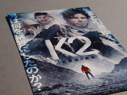 映画K2 試写会