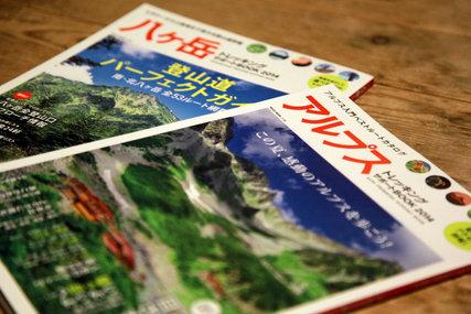 八ヶ岳とアルプスのトレッキングサポートBOOK2014