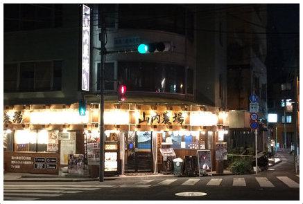 山内農場 千駄ヶ谷店