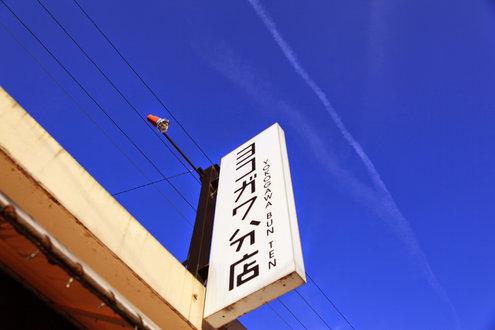 武生ヨコガワ分店